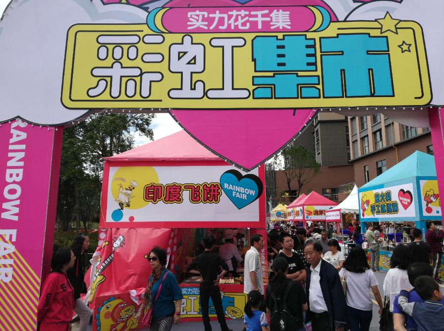 实力·花千集开业 北市区龙泉路商圈有了新玩场!