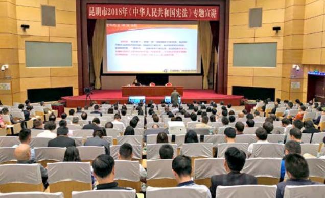 云南省宪法巡回宣讲昆明开讲