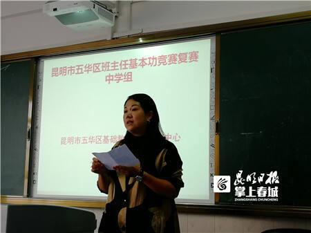 五华区举办第二届中小学班主任基本功竞赛