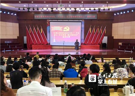 官渡区举办主题演讲比赛 200余位教师展示新时代风采