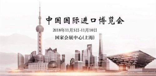 中国为何要办世界首个国家级进口博览会?