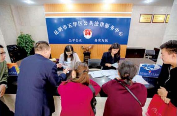 五华区司法局组建法援律师库 为群众量身打造法援服务