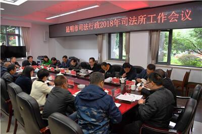 昆明市司法局组织召开2018年全市司法所工作会议