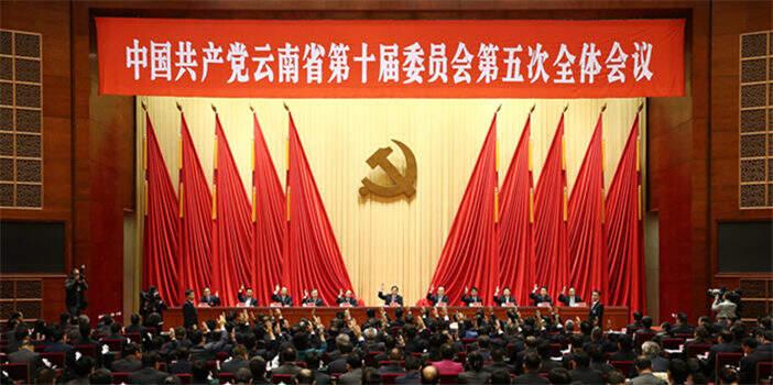 中共云南省委十届五次全会在昆明举行