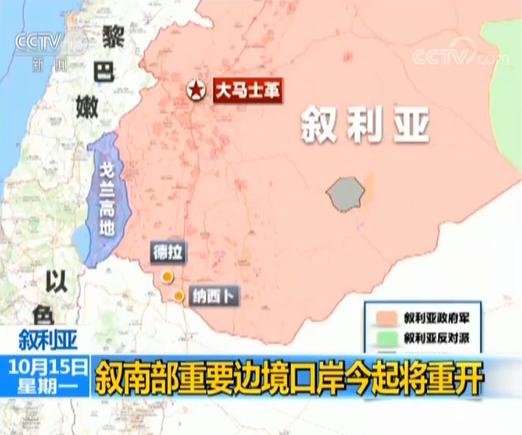 叙利亚南部重要边境口岸15日起将重开
