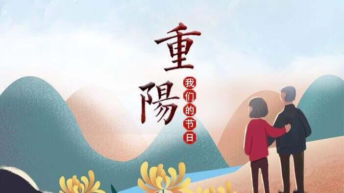 """高登社区开展2018""""我们的节日.九九重阳节""""主题活动"""