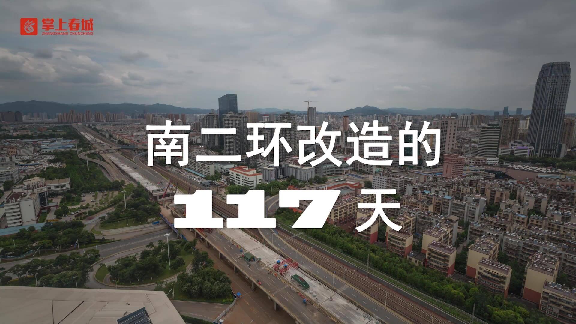 南二环改造的117天