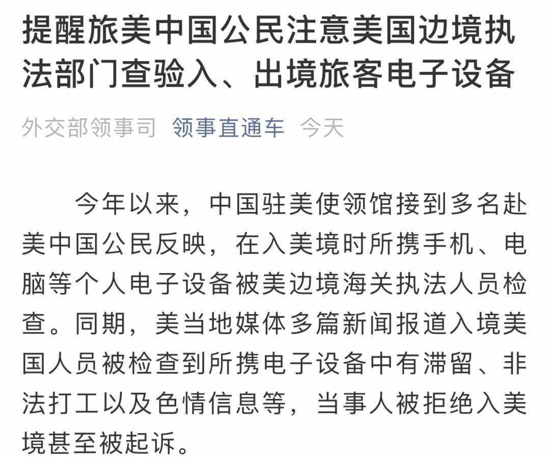 突然!外交部对赴美中国公民发布重要提醒!