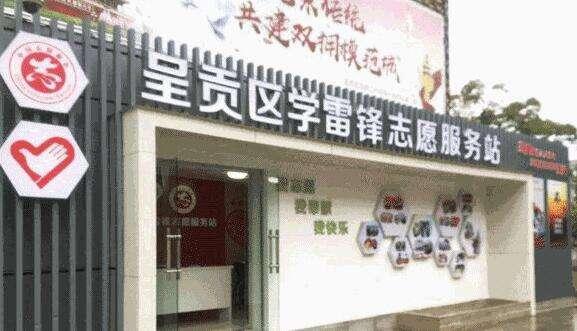 """昆明呈贡区建立167个""""学雷锋志愿服务站点"""""""