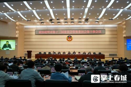 昆明市政协为促进经济社会高质量发展建言献策