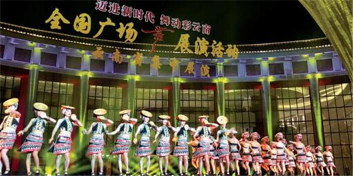 广场舞跳进云南大剧院 全省44支队伍集中展演
