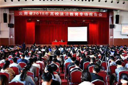 云南省2018年高校法治教育专场报告会举行