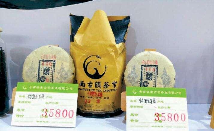 """古树茶成茶博会""""爆品"""" 千年野生单株普洱茶标价35800元"""