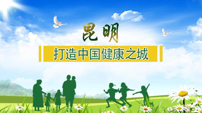 """昆明入围""""2018年中国康养城市排行榜50强"""""""
