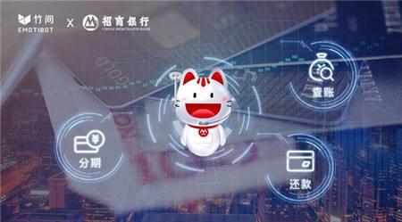 首创机器人中控平台 招行掌上生活小招喵机器人上线