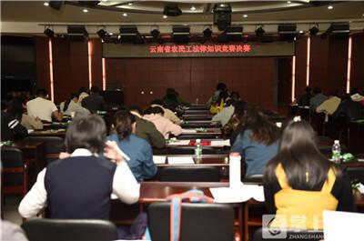 云南省农民工法律知识竞赛决赛在昆举行