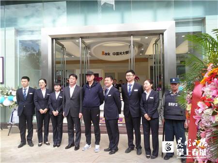 再落一子!中国光大银行昆明呈贡支行开业