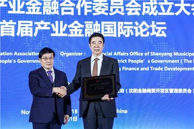 建行当选亚金协产业金融合作委员会第一届主任单位