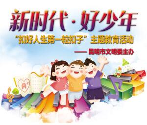 """2018年第三季度昆明市""""新时代好少年""""评选揭晓"""