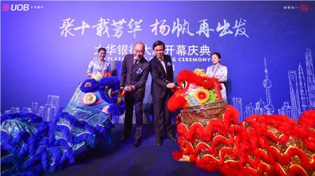 大华银行(中国)庆祝开业十周年 与多家机构签订合作备忘录
