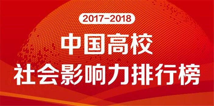 2017-2018中国高校社会影响力排行榜出炉