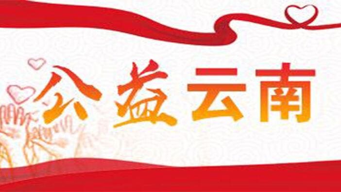 五华建行昆明城南支行等16家银行开展无偿献血活动