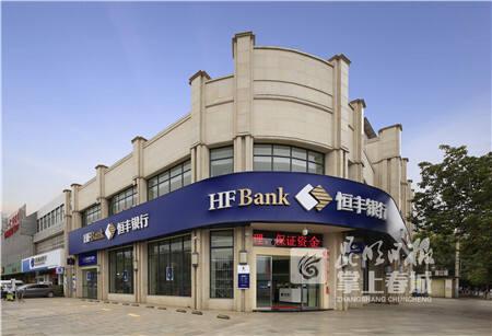 入滇八年 恒丰银行昆明分行累计提供融资超过2000亿元