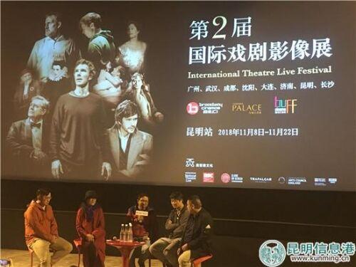第二届国际戏剧影像展开幕 10部经典好剧齐聚昆明