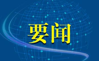 习近平将出席APEC第二十六次领导人非正式会议