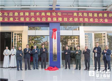 云南成立工程与应急保障技术研究院