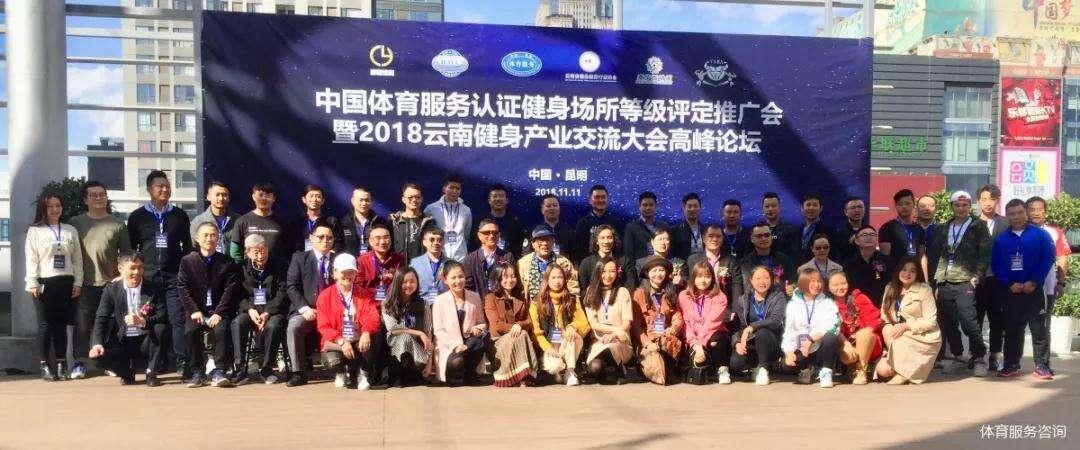 2018云南健身产业交流大会高峰论坛在昆明召开