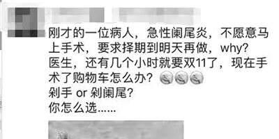 杭州女子为双11抢购要求手术延期,医生:网购成瘾得治