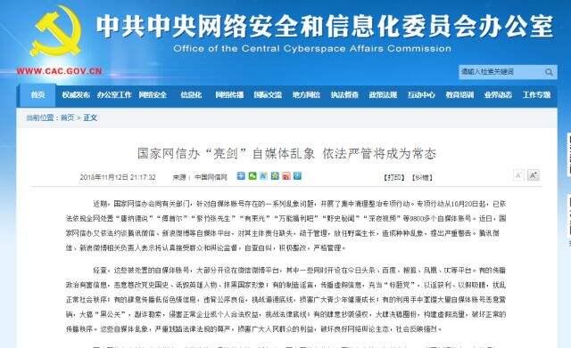 """国家网信办""""亮剑""""自媒体乱象:处置9800多个自媒体账号"""
