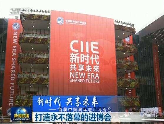 首届中国国际进口博览会 打造永不落幕的进博会
