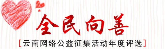 """""""善行者联盟""""集合!谁是你心目中的云南网络公益之星"""