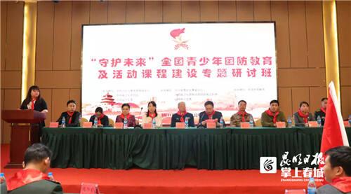 """""""守护未来""""全国青少年国防教育研讨班在昆举行"""