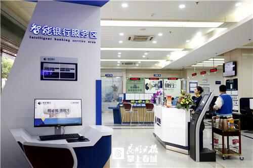 由普及惠 恒丰银行昆明分行打造普惠金融差异化服务模式