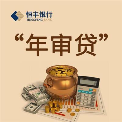 """恒丰银行推出""""年审贷""""帮小微客户分忧!"""