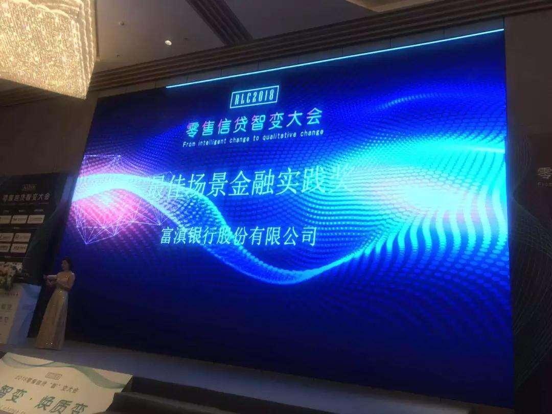 """富滇银行直销银行荣获""""最佳场景金融实践奖"""""""