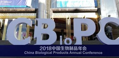 110名大咖聚昆探讨医药研发 中国生物制品年会在昆召开