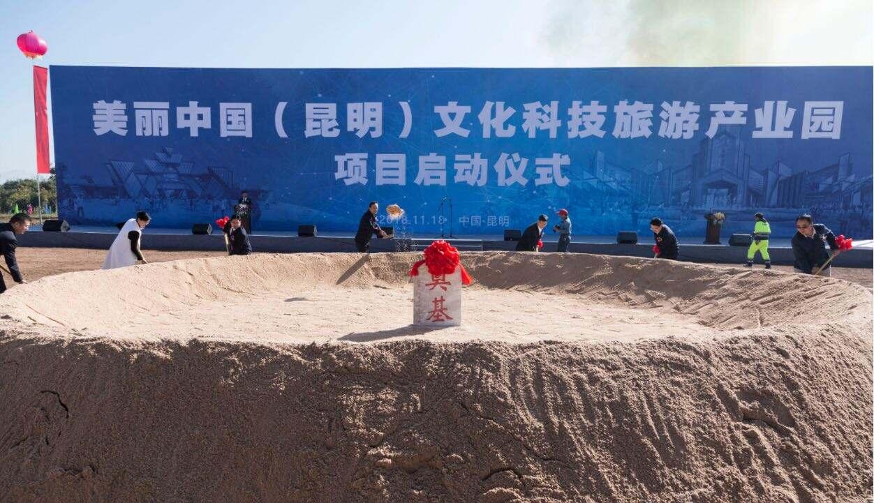 总投资60亿元  西南地区最大文旅产业园在宜良启动建设