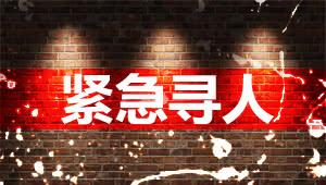 紧急寻人!云南省德宏州六岁男孩走失,你见过他吗?