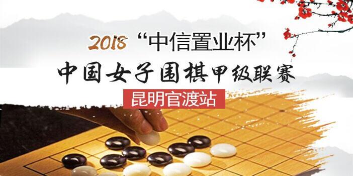 世界第一女子围棋联赛昆明开盘
