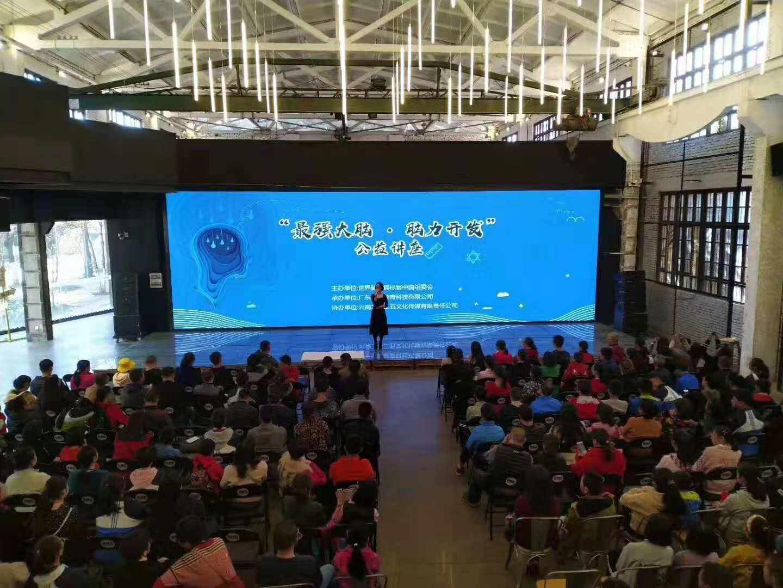 """""""最强大脑·脑力开发""""公益讲座在871机器人创客中心举行"""