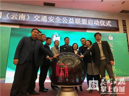 中国(云南)交通安全公益联盟在昆启动