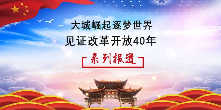 庆祝改革开放40周年特别报道③|打赢攻坚战 小康路上共圆梦