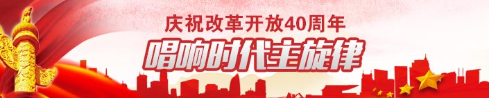 庆祝改革开放40周年 唱响时代主旋律