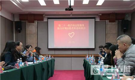 第二十一批沪滇志愿服务接力计划志愿者欢送座谈会举行