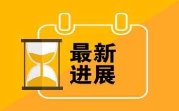 国务委员王勇赴江苏响水指导救援工作