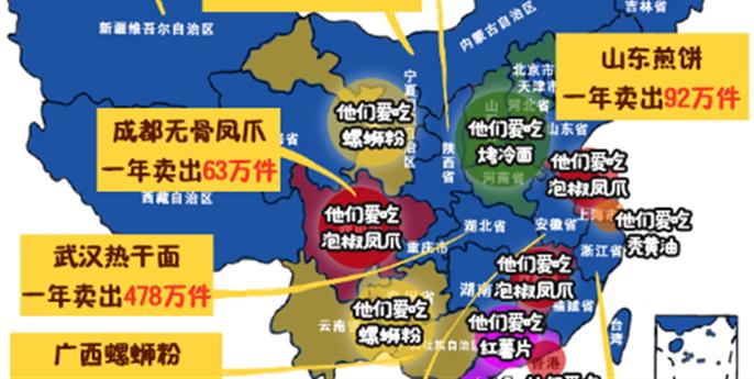 淘宝发布《2018民间美食地图》 云南人竟然最爱买…